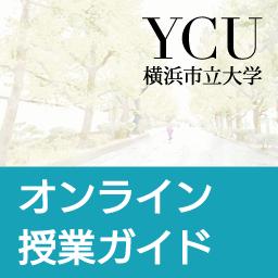 操作画面の詳細 参加者 Ycu Online